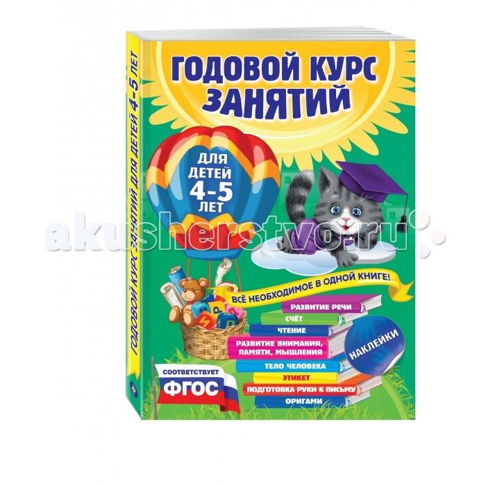 Эксмо Книга Годовой курс занятий: для детей 4-5 лет (с наклейками)