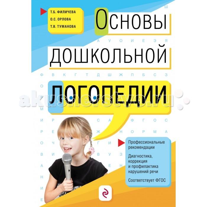 Эксмо Книга Т.Б. Филичева, О.С. Орлова, Т.В. Туманова Основы дошкольной логопедии