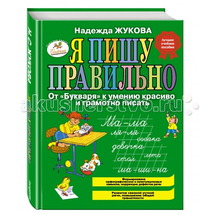 Эксмо Книга Н.С. Жукова Я пишу правильно. От Букваря к умению красиво и грамотно писать