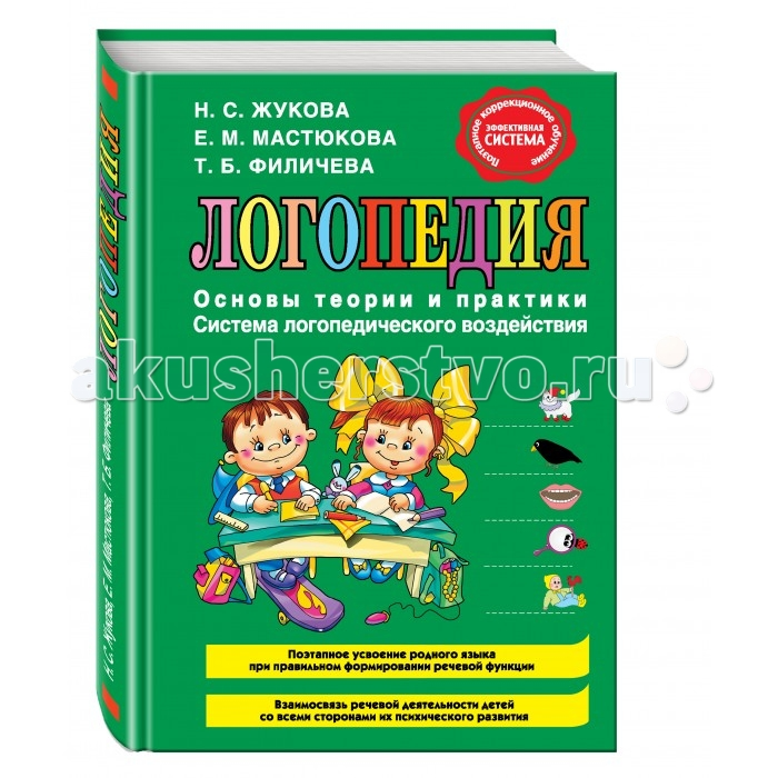 Эксмо Книга Н.С. Жукова, Е.М. Масюкова, Т.Б. Филичева Логопедия. Основы теории и практики