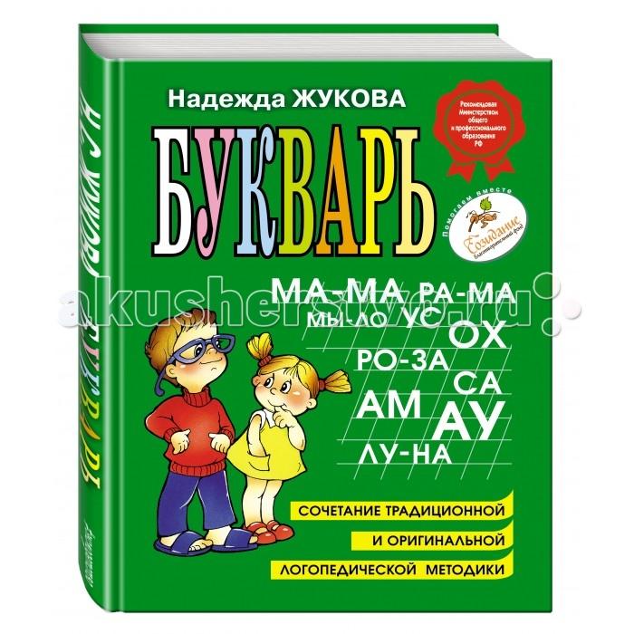 Эксмо Книга Н.С. Жукова Букварь