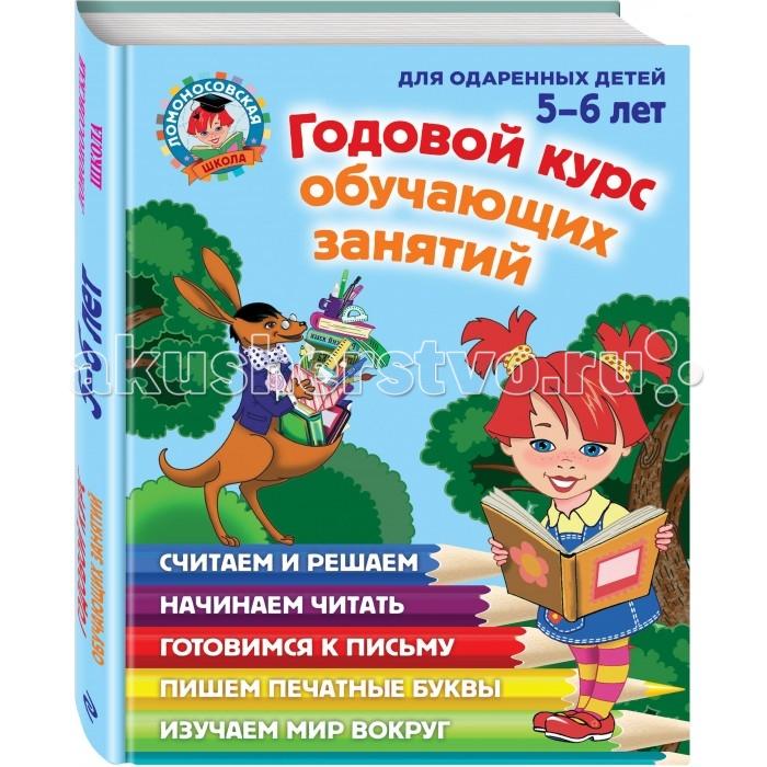 Эксмо Книга Годовой курс обучающих занятий: для детей 5-6 лет