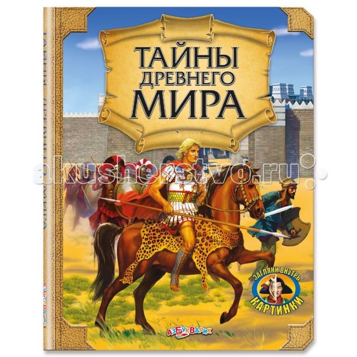 Азбукварик Книжка Тайны древнего мира