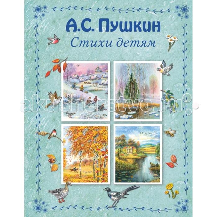 Эксмо Книга А.С. Пушкин Стихи детям