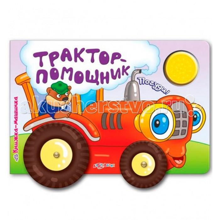 Азбукварик Книжка-машинка Трактор-помощникКнижка-машинка Трактор-помощникУ книжек этой серии есть колеса, как у настоящих игрушечных машинок. Яркие странички расскажут малышу о веселых приключениях машинок, а оживить их помогут звуки, записанные на модуле.  Основные характеристики:  Размер: 210Х140 мм Масса: 915 г.<br>