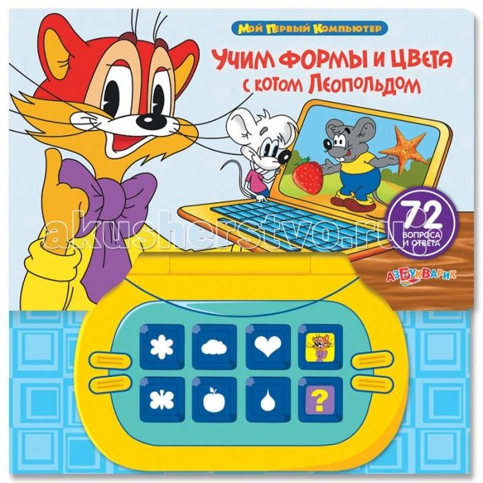 Азбукварик Книжка-компьютер Учим формы и цвета с котом Леопольдом
