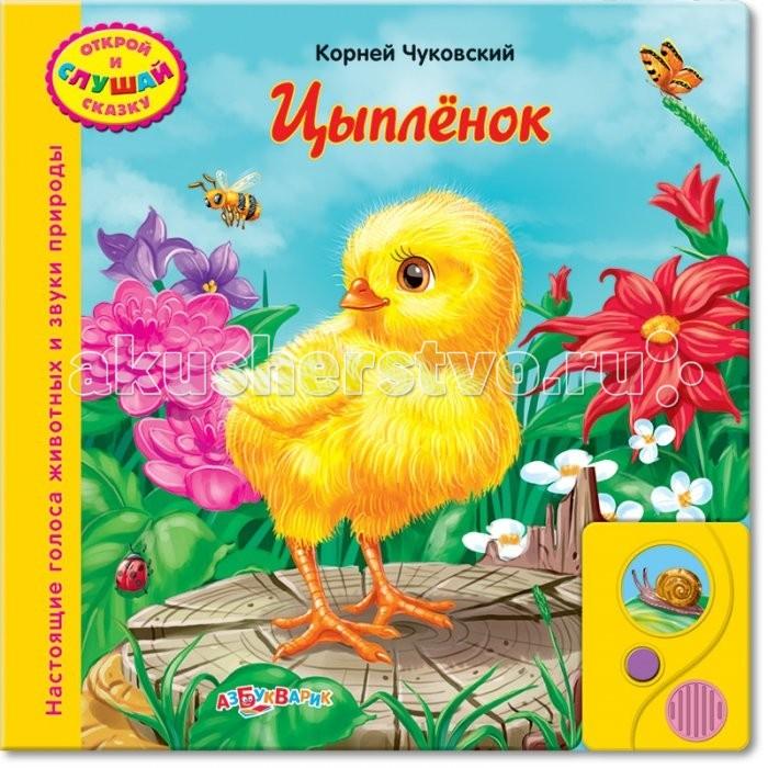 Азбукварик Книжка ЦыплёнокКнижка ЦыплёнокОткрой книгу – и она заговорит! Сказка К. Чуковского Цыплёнок озвучена по ролям профессиональными актерами, оживлена настоящими голосами животных и звуками природы.  Основные характеристики:  Размер: 215x215x10 мм Масса: 525 г<br>