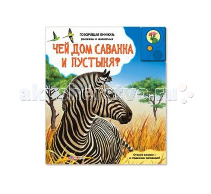 Азбукварик Книжка Чей дом саванна и пустыня? Говорящая книжка: рассказы о животных