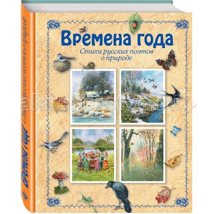 Эксмо Книга Стихи русских поэтов о природе Времена года
