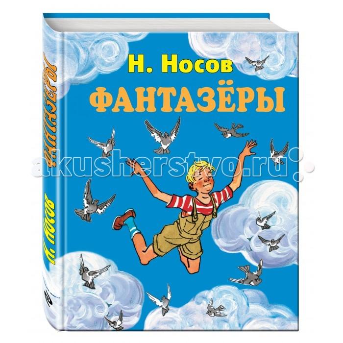 Эксмо Книга Н.Н. Носов Фантазеры (ил. И. Семёнова)
