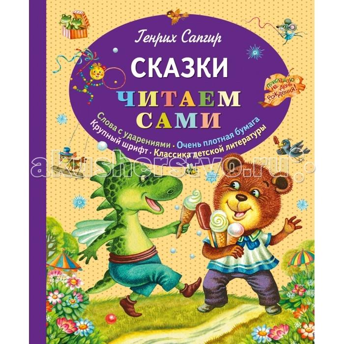 Эксмо Книга Г. Сапгир Сказки (ил. М. Литвиновой)