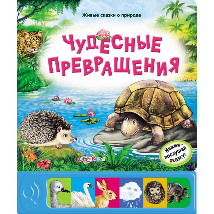 Азбукварик Книжка Чудесные превращения Живые сказки о природе
