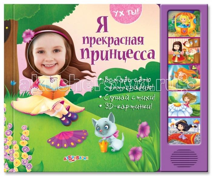 Азбукварик Книжка Ух ты! Я прекрасная принцессаКнижка Ух ты! Я прекрасная принцессаЭти замечательные книжки с подвижными 3D-иллюстрациями станут прекрасным подарком для каждого ребёнка. Вставьте фотографию малыша в специальный кармашек – и девочки представят себя прекрасными принцессами. А ещё дети смогут нажимать на кнопочки и слушать весёлые стихи.  Основные характеристики:  Размер: 175x230x35 мм Масса: 260 г<br>