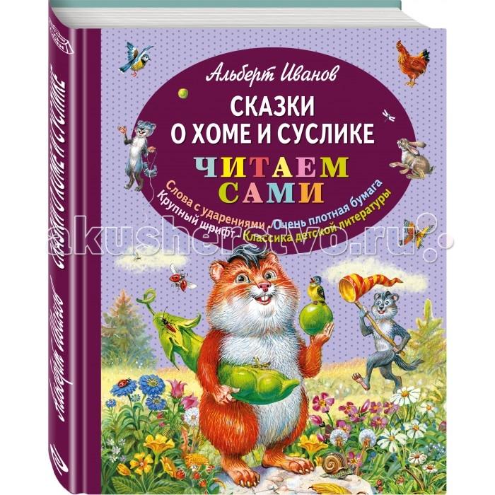 Эксмо Книга А. Иванов Сказки о Хоме и Суслике (ил. В. Канивца)
