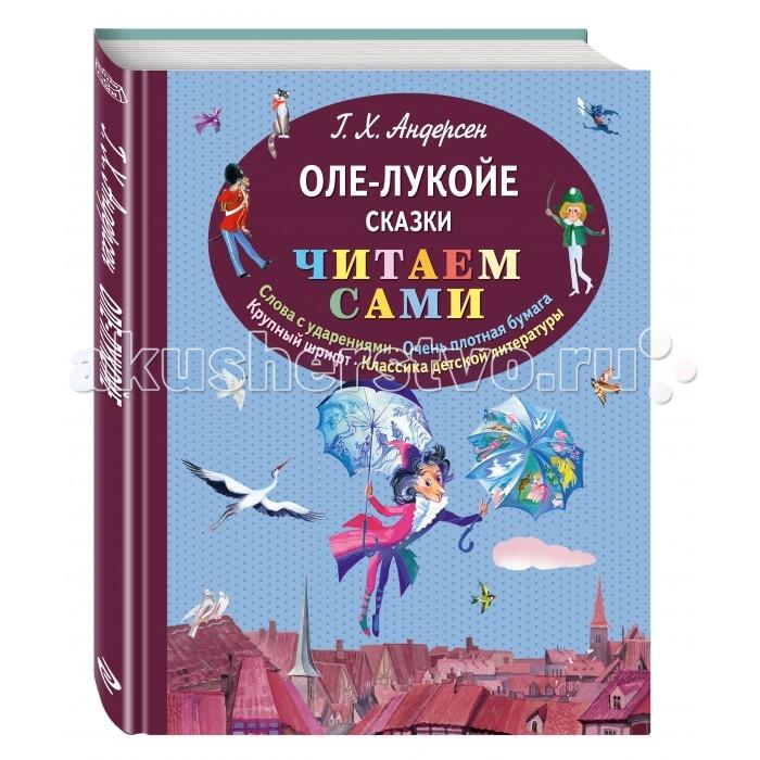 Эксмо Книга Г.Х. Андерсен Оле-Лукойе. Сказки (ил. Ники Гольц)