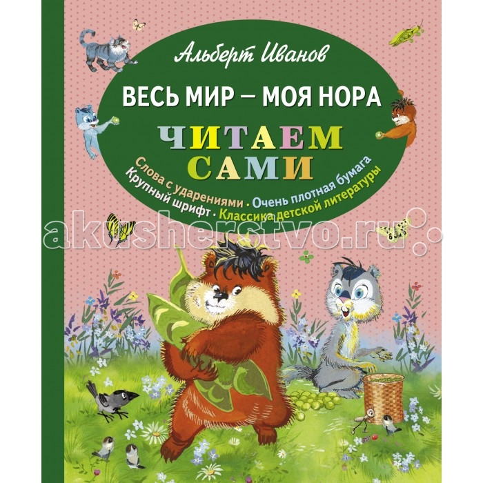 Эксмо Книга А. Иванов Весь мир - моя нора (ил. Г. Золотовской)