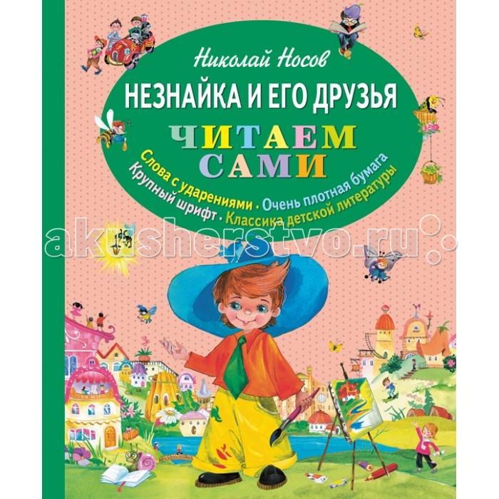 Эксмо Книга Н.Н. Носов Незнайка и его друзья (ил. О. Зобниной)
