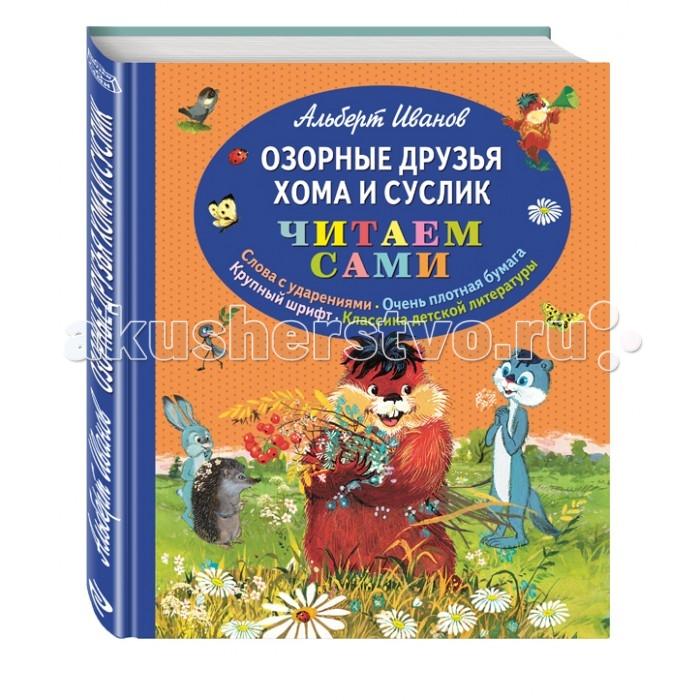 Эксмо Книга А. Иванов Озорные друзья Хома и Суслик (ил. Г. Золотовской)