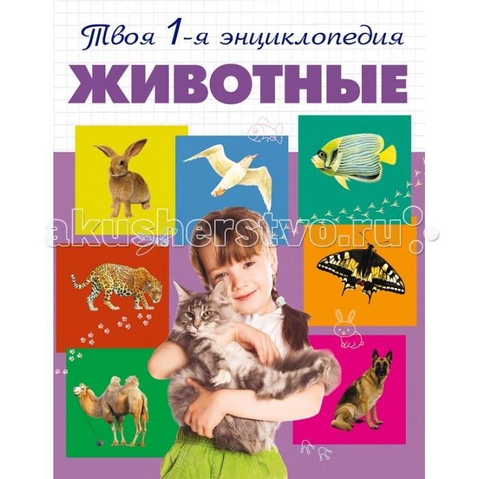 Эксмо Книга Животные