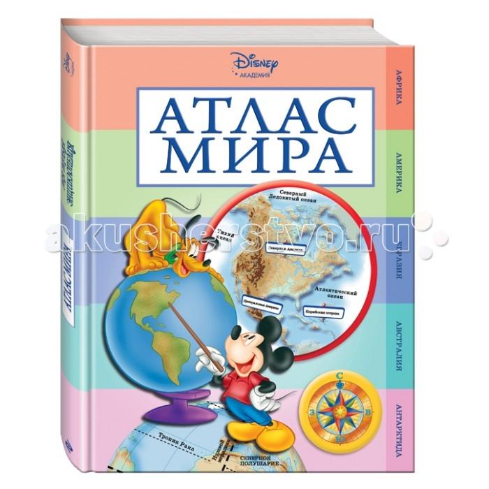 Эксмо Книга Атлас мира Академии Дисней