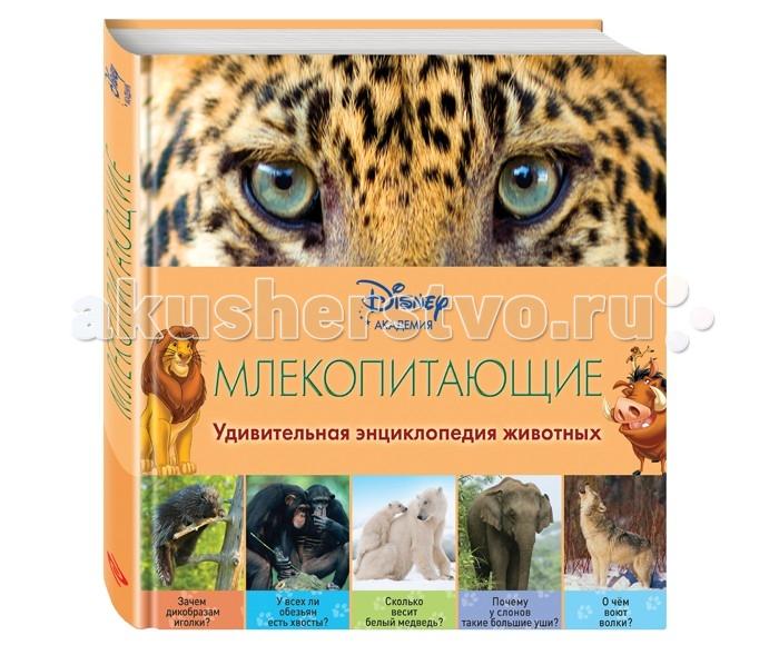 Эксмо Энциклопедия из серии Академия Disney Млекопитающие (2-е издание)