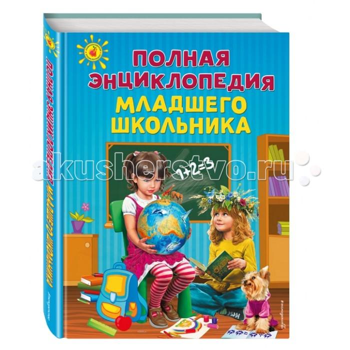 Эксмо Полная энциклопедия младшего школьника