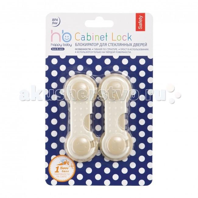 Happy Baby Блокиратордлястеклянныхдверей Cabinet LockБлокиратордлястеклянныхдверей Cabinet LockБлокиратор Happy Baby предназначен для защиты стеклянных поверхностей от детского интереса. Позволяет оградить ребенка от проникновения в нежелательные места и убережет его от травм, которые могут причинить двери шкафов и тумбочек.  Размер (шхдхв): 12х1,4х19,2 см<br>