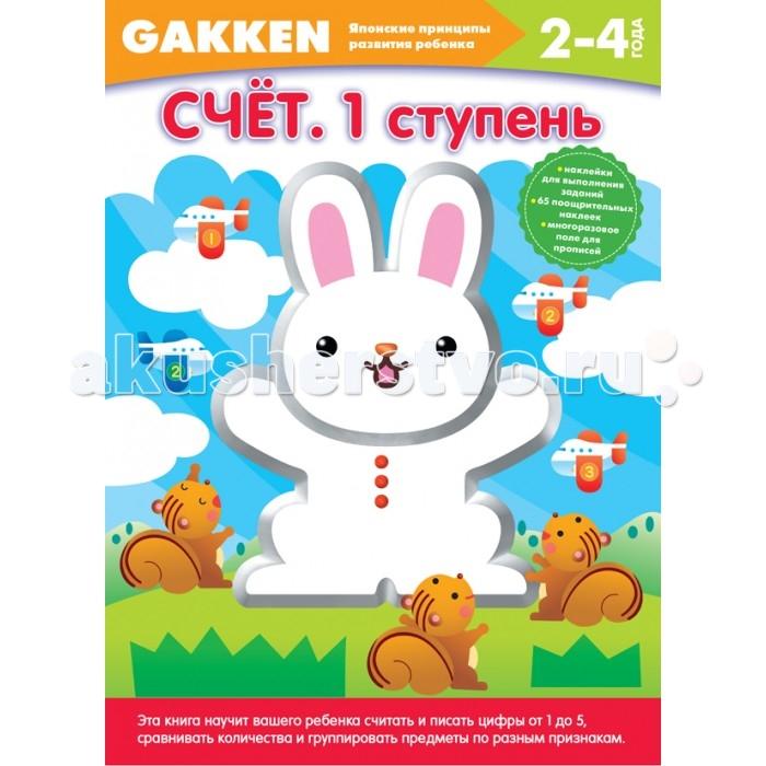 Эксмо Книга Gakken Японские принципы развития ребенка Счет 1 ступень 2+
