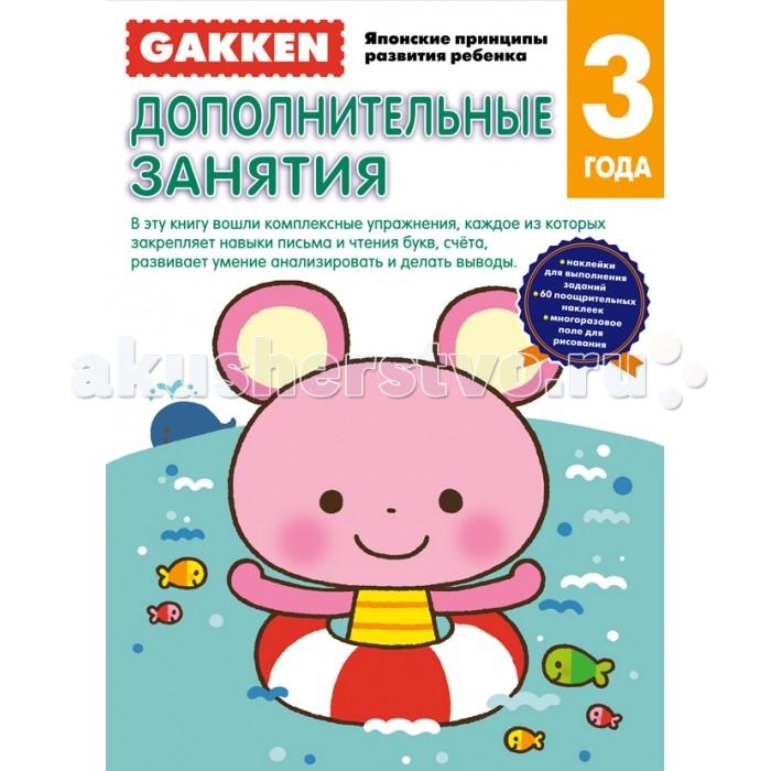 Эксмо Книга Gakken Японские принципы развития ребенка Дополнительные занятия 3+
