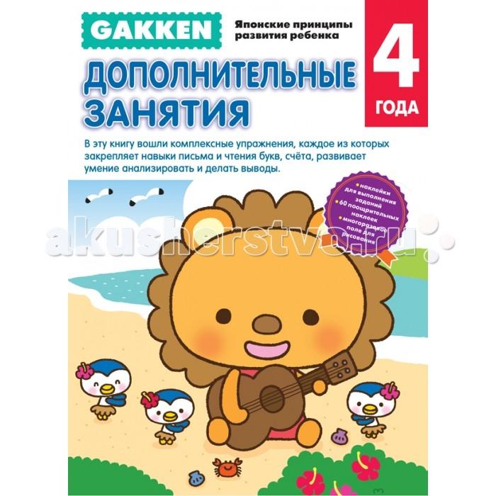 Эксмо Книга Gakken Японские принципы развития ребенка Дополнительные занятия 4+
