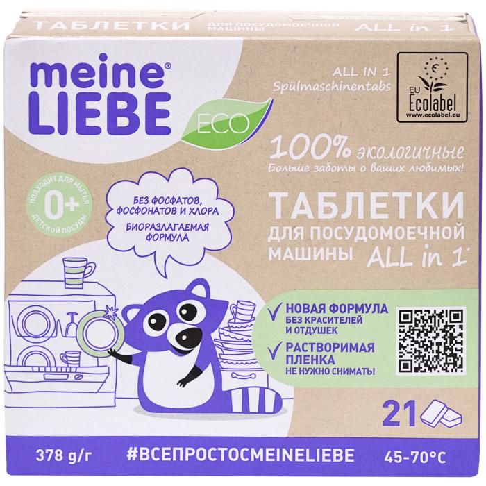 Meine Liebe Таблетки для посудомоечной машины All in 1  21 шт.