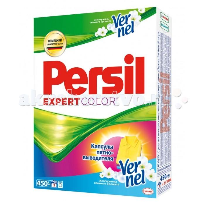 Persil Стиральный порошок Expert Color Свежесть Vernel 450 гСтиральный порошок Expert Color Свежесть Vernel 450 гЭффективно удаляет пятна, надолго сохраняя цвета Ваших вещей первозданно яркими, придает Вашему белью неповторимый аромат кондиционера Vernel. Persil — один из лидирующих брендов в странах Центральной и Восточной Европы. Это бренд, представляющий инновационные продукты, созданные на основе новейших мировых достижений и технологий. Persil заботится о чистоте и сохранности Ваших вещей, эффективно удаляя даже стойкие пятна!  Основные характеристики:  Размер упаковки: 14.5x19x3 см Вес в упаковке: 493 г<br>