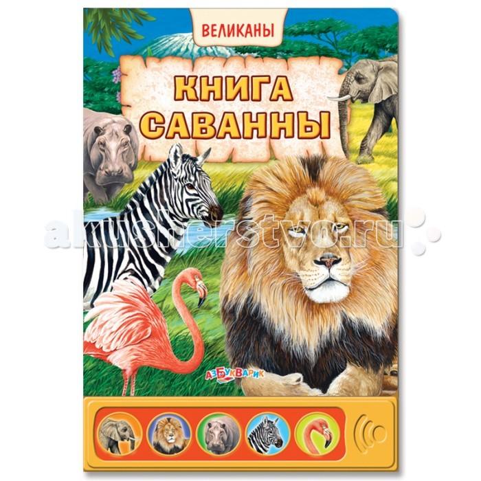 Азбукварик Книга саванны