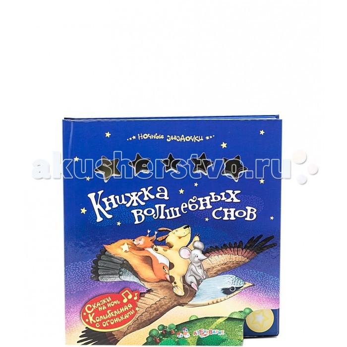 Азбукварик Книжка волшебных снов