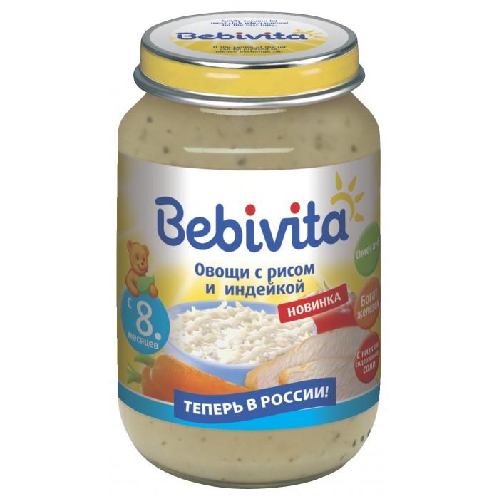 Bebivita Пюре Овощи с рисом и индейкой с 8 мес. 190 гПюре Овощи с рисом и индейкой с 8 мес. 190 гBebivita Пюре Овощи с рисом и индейкой прекрасно подойдет для питания ребенка от 8 месяцев. В таком возрасте малыш уже успел попробовать обычную еду помимо материнского молока, и данное пюре ему придется по вкусу.  Особенности: Пюре пастеризовано и готово к употреблению, но его следует слегка подогреть.  Начинать нужно с половины чайной ложки, понемногу увеличивая порцию.  В пюре содержатся маленькие кусочки, чтобы малыш научился пережевывать и переваривать пищу. В составе пюре имеется кукурузное масло, богатое жирными кислотами Омега-6, они важны для здорового питания. А также пюре богато железом, необходимым для поддержания гемоглобина. Низкое содержание соли Не содержит глютен, молочный белок, ароматизаторов, консервантов, красителей Без ГМО.  Состав: морковь, мясо индейки, мука рисовая, рис, паста томатная, лук, масло кукурузное, соль йодированная, железа (III) пирофосфат, вода. Содержание мяса: 15,2 г.  Пищевая ценность (в 100 г): белков - 2.2 г., жиров - 2.9 г., углеводов - 7.0 г., полиненасыщенные жирные кислоты - 1.4 г., линолевая кислота (Омега-6) - 1.2 г., пищевые волокна - 1,0 г., соль - 0,28 г., Железо - 1.2 мг.<br>
