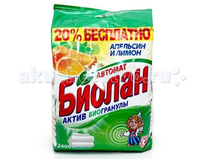Biolane Стиральный порошок Апельсин и лимон Автомат 2.4 кгСтиральный порошок Апельсин и лимон Автомат 2.4 кгСтиральный порошок Биолан Апельсин и лимон предназначен для стирки, замачивания и отбеливания изделий из хлопчатобумажных, льняных, синтетических тканей, а также тканей из смешанных волокон. Не предназначен для стирки изделий из шерсти и натурального шелка. Порошок имеет пониженное пенообразование, содержит биодобавки и перекисные соли. Благодаря активным биогранулам эффективно отстирывает загрязнения. Придает белью ослепительную белизну и неповторимую свежесть цитрусовых.  Подходит для стиральных машин любого типа и ручной стирки.  Основные характеристики:  Размер упаковки: 20х12х34 см Вес в упаковке: 2415 г<br>