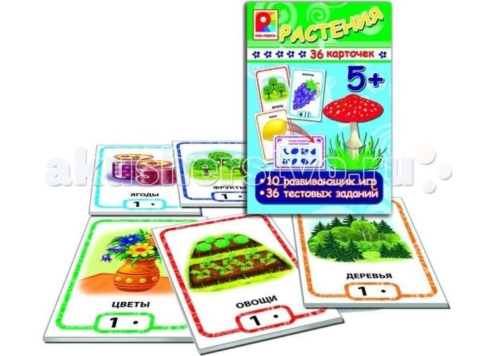 Радуга Игра с карточками РастенияИгра с карточками РастенияРадуга Игра с карточками Растения представлена в виде тридцати шести карточек, на которых изображены различные виды растений.   Особенности: Играть в нее можно поодиночке, но гораздо веселее делать это в компании друзей. Ведь выполнять интересные задания и получать новые знания об окружающем мире - это не только интересно, но и очень полезно.  Тестовые задания на обратной стороне карточек помогут проверить, насколько хорошо усвоился новый материал. С этими карточками ребенок также может начать изучение письма. В игре могут принимать участие от 1 до 6 человек.  Длительность игры - 20-30 минут.<br>