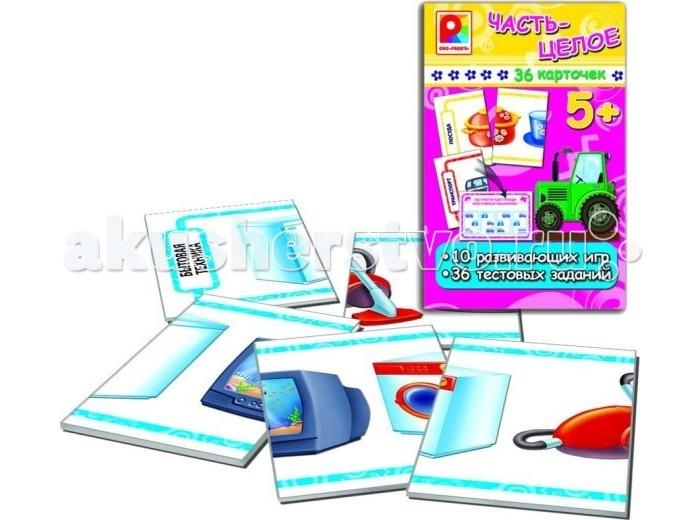 Радуга Игра с карточками Часть-целоеИгра с карточками Часть-целоеРадуга Игра с карточками Часть-целое научит ребенка делать логические выводы и классифицировать различные понятия, обобщая их в группы: посуда, мебель, транспорт и др.   Особенности: На каждой карточке нарисована лишь половина предмета, а вторую нужно будет подобрать самостоятельно. Так ребенок научится понимать разницу между понятиями часть и целое.  Небольшие тестовые задания, напечатанные на обратной стороне, помогут закрепить полученные знания. С этими карточками ребенок также может начать изучение письма. В игре могут принимать участие от 1 до 6 человек.  Длительность игры - 20-30 минут.<br>