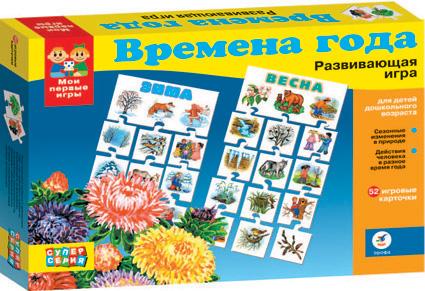 Дрофа Настольная игра Времена года серия Мои первые игры