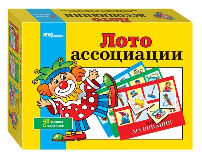 Step Puzzle Настольные игры Лото АссоциацииНастольные игры Лото АссоциацииStep Puzzle Настольные игры Лото Ассоциации  Увлекательная игра для веселой и дружной компании. Лото Ассоциации расширяет воображение, логику, внимание, кругозор и много других полезных качеств. Цель игры заключается в том, чтобы заполнить все поля фишками, исходя из ассоциаций. Фишки кладут в мешочек и перемешивают. Ведущий должен достать одну фишку, а остальные должны подобрать к ней картинку, подходящую по смыслу. Побеждает тот, кто быстрее всех заполнит все карточки. Игра научит быстро и правильно сортировать предметы и выходить из различных ситуации.    Возраст: от 3 лет Комплект: 48 фишек, 6 карточек. Количество предполагаемых игроков: 2-6. Время игры: 30 мин.<br>