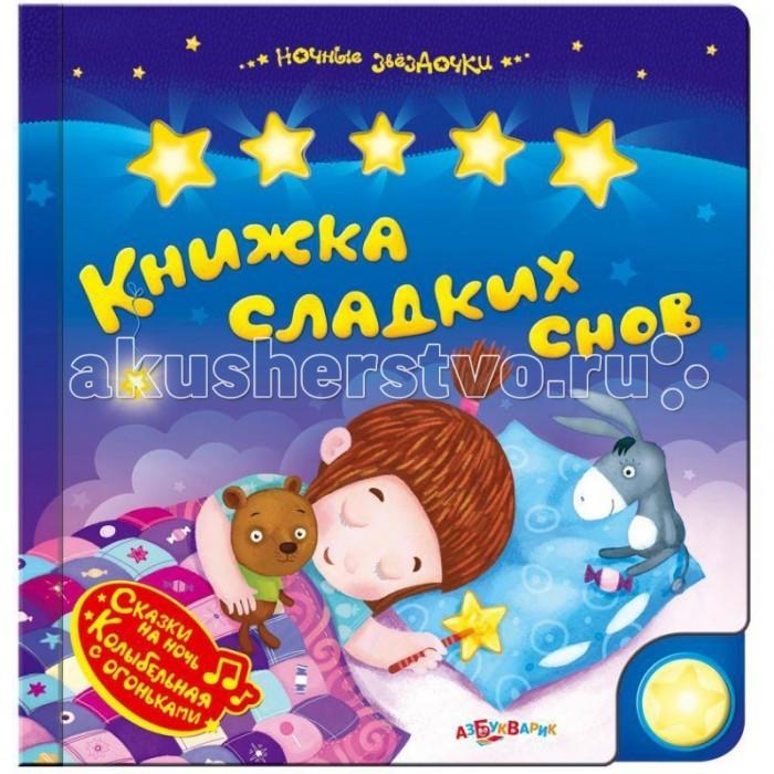 Азбукварик Книжка сладких снов