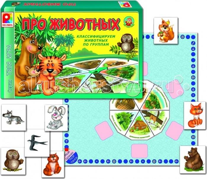Радуга Настольная игра Про животныхНастольная игра Про животныхРадуга Настольная игра Про животных поможет весело и в игровой форме научиться классифицировать разных животных и обобщать их в группы.   Особенности: Игра - ходилка, которая требует также выполнения разнообразных заданий - на сравнение, на логику, на внимательность.  Игра предложит разгадывать загадки, выбирать карточки, соответствующие выпавшей игроку тематике (которую определяет вращающаяся стрелка на поле), и другое.  Игра может увлечь всю семью, как детей, так и помогающим им взрослых.  Комплектность: поле,  карточки - 35 шт., стрелка, кнопка,  блочка, кубик,  фишки - 4 шт., правила игры.<br>