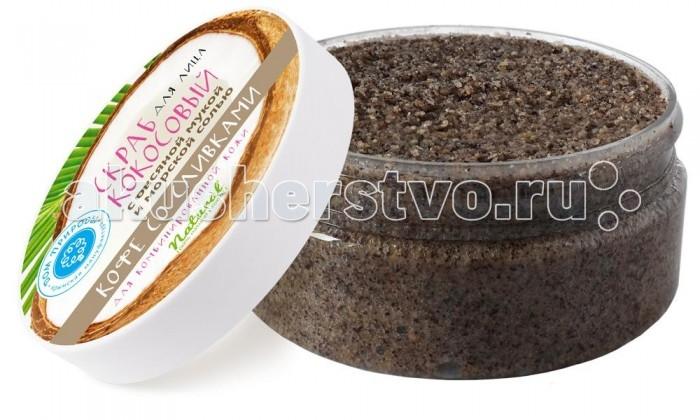 Дом Природы Кокосовый скраб для лица Кофе со сливками Для комбинированной кожи 200 г