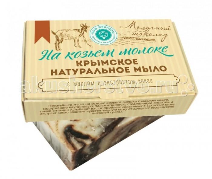 Дом Природы Крымское мыло натуральное Молочный шоколад на козьем молоке 100 г