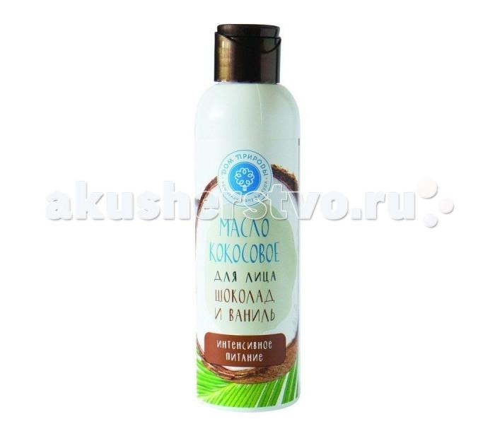 Дом Природы Кокосовое масло Шоколад и ваниль для лица (интенсивное питание)