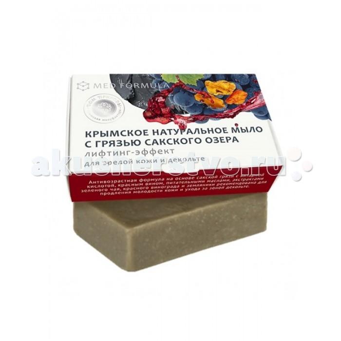 Дом Природы Мыло грязевое MED formula №5 Лифтинг-эффект (для ухода за зрелой кожей и декольте)Мыло грязевое MED formula №5 Лифтинг-эффект (для ухода за зрелой кожей и декольте)Мыло MED formula №5 была специально разработана для ухода за зрелой кожей. Янтарная кислота является наилучшим веществом, которая обновляет организм на клеточном уровне. Красное вино увеличивает скорость кровообращения. Масло облепихи устраняет морщинки,а масло вечерней примулы замедляет старение кожи. Смесь экстрактов зеленого чая и красного винограда позволяет коже дышать и усиливает защитные свойства кожи. Иловая Сакская грязь питает кожу витаминами и минералами, необходимыми для омолаживания.<br>