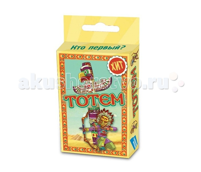 Dream makers Настольная игра Тотем миниНастольная игра Тотем миниТотем - это простая и увлекательная настольная игра на реакцию и внимательность. Задача игроков - выкладывая по одной карточке с индейцами, первым заметить на них одинаковые элементы. Игра для детей от 10 лет, рассчитанная на 2-6 игроков, развивает реакцию и внимание. Время игры - 30 минут.  В комплекте:   Игровые карточки - 90 шт.; Деревянная фигурка; Правила игры; Мешочек.  Основные характеристики:  Размер упаковки: 16 x 2 x 12 см<br>