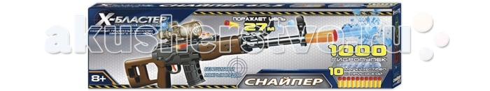 X-бластер Игрушка Бластер Снайпер 67,5Игрушка Бластер Снайпер 67,5Бластер Снайпер оснащен действующим прицелом а благодаря детально проработанному дизайну он выглядит как профессиональное ружье.   Он обязательно приведет в восторг любого мальчишку. С этим бластером в руках военная кампания пройдет в разы увлекательней. Игрушечное оружие является действенным способом увлечь детей активным времяпровождением как дома, так и на открытом воздухе.  Бластер стреляет двумя видами зарядов: входящими в комплект упругими гидропульками и мягкими стрелами с присосками, которые подходят для сбивания мишени, так как благодаря присоске фиксируется место попадания.  Гидропульки безопасны для обстрела товарищей по игре. Шарики на 99% состоят из воды и на 1% из нетоксичного полимера. При попадании в цель пулька рассыпается на маленькие мягкие кусочки, не причиняя боли и не пачкая одежду.  Бластер оснащен пружинным механизмом перезарядки и курковым спуском. Затвор и курок управляются без прикладывания усилий, а магазин вмещает в себя сразу 20 гидропулек, позволяя максимально сэкономить время.  Это оружие стреляет на расстояние 15-25 метров, поражая далекие и движущиеся цели.<br>