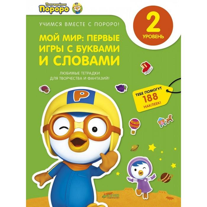 Clever Пингвиненок Пороро. Мой мир: первые игры с буквами и словами
