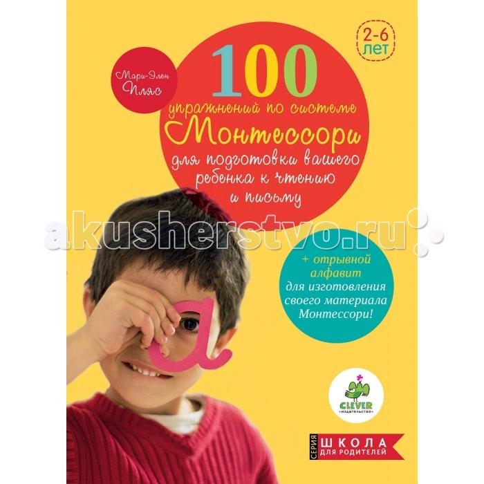 Clever 100 упражнений по системе Монтессори для подготовки ребенка к чтению и письму